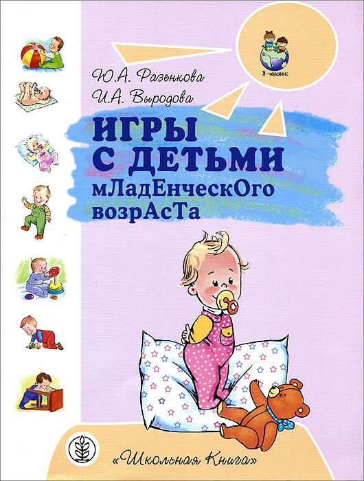Игры с детьми младенческого возраста12296407Пособие посвящено особенностям воспитания и обучения ребенка в первый год жизни. Приводятся различные игры-забавы, упражнения, потешки и т.д., способствующие эмоциональному взаимодействию ребенка со взрослым, развитию зрительного и слухового восприятия, звуковой активности и предпосылок для понимания речи, двигательной активности, мелкой моторики руки, первых предметных действий. Предлагаются музыкальные игры с учетом особенностей развития ребенка этого возраста. Книга адресована родителям, а также воспитателям и работникам детских дошкольных учреждений.