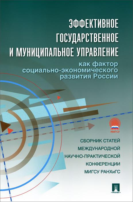 Эффективное государственное и муниципальное управление как фактор социально-экономического развития России