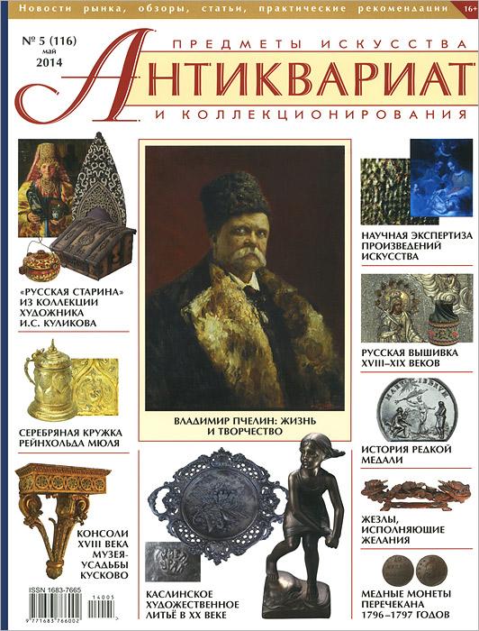 Антиквариат, предметы искусства и коллекционирования, №5(116), май 2014