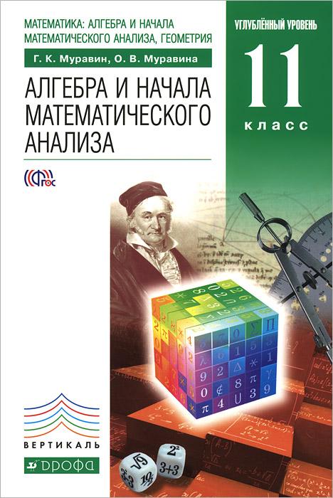 Алгебра и начала математического анализа. 11 класс. Учебник. Углубленный уровень