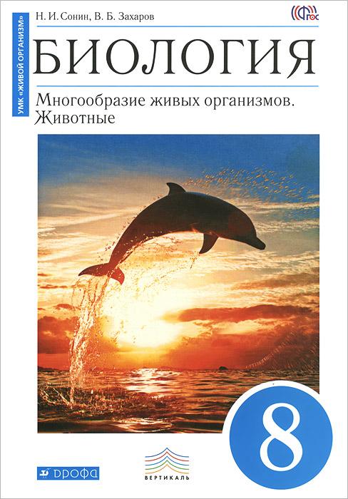 Биология. Многообразие живых организмов. Животные. 8 класс. Учебник