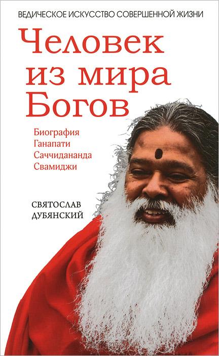 Человек из мира Богов. Биография Ганапати Саччидананда Свамиджи