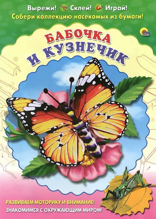 Бабочка и кузнечик. Набор для детского творчества