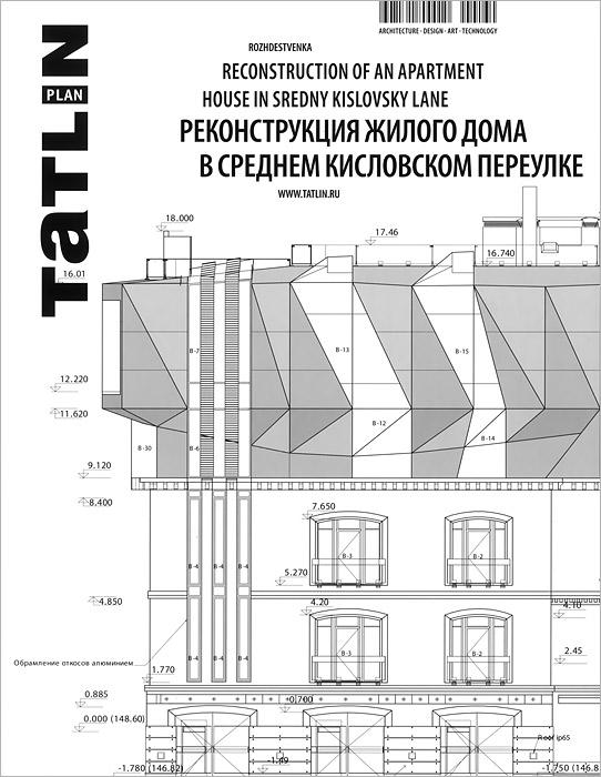 Tatlin Plan, №1(14)130, 2014