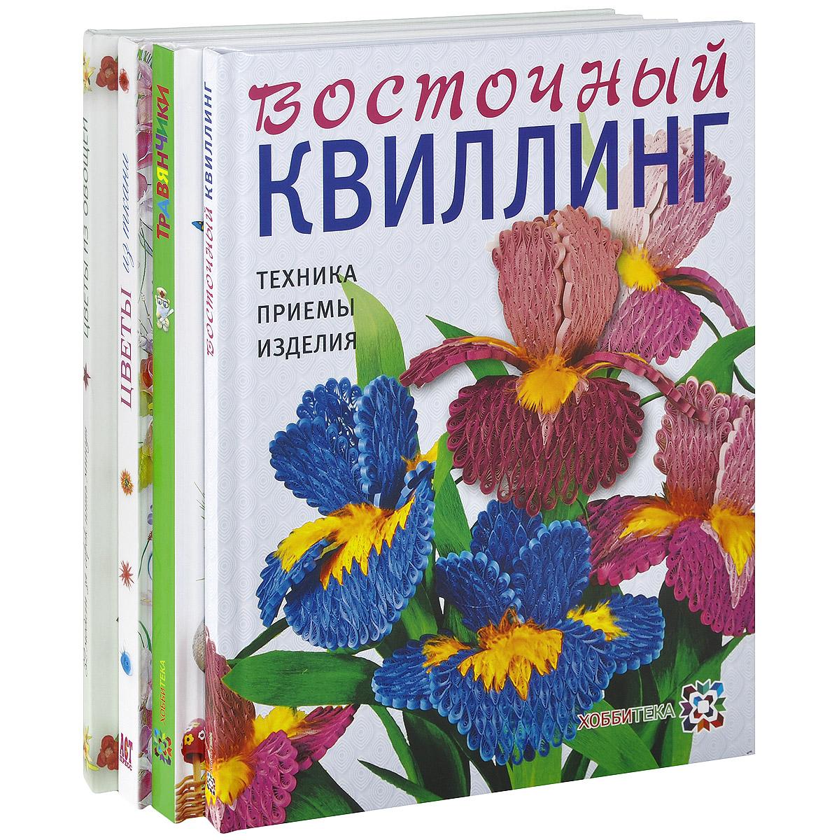 Весенние поделки (комплект из 4 книг)
