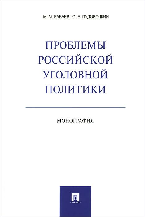 Проблемы российской уголовной политики ( 978-5-392-13475-5 )