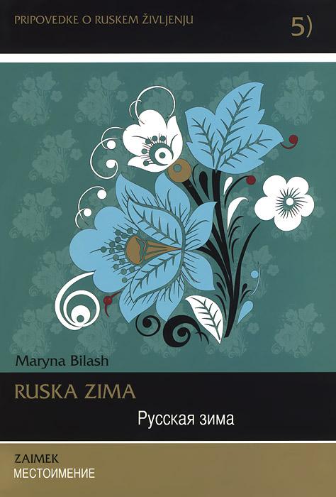 Ruska zima: Zaimek / Русская зима. Местоимение (+ CD)