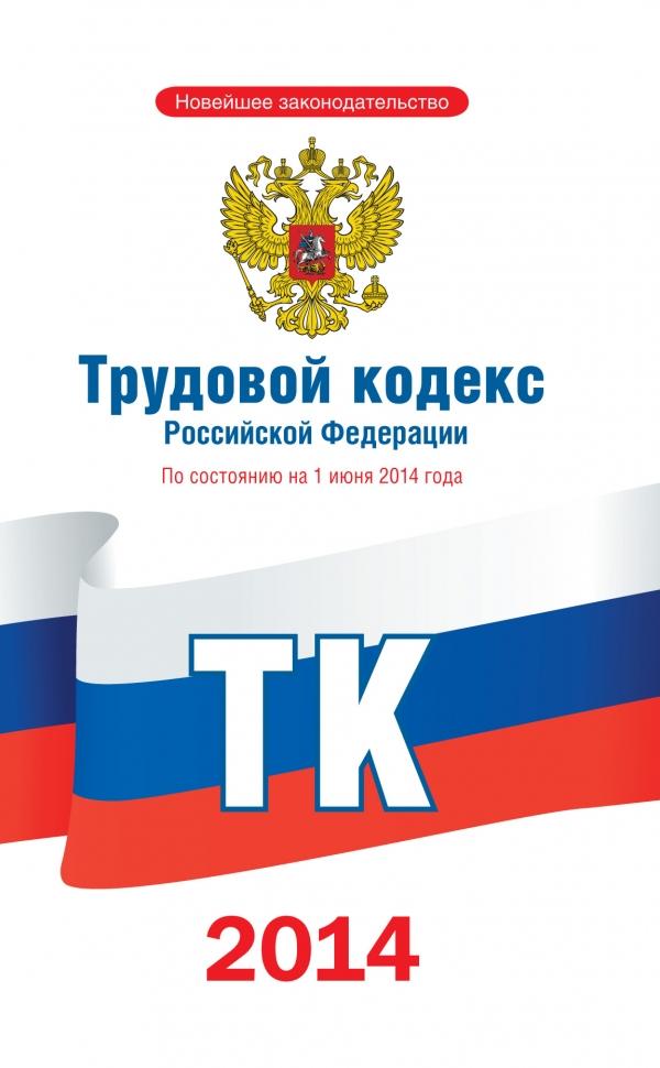 Трудовой кодекс Российской Федерации ( 978-5-17-085429-5 )