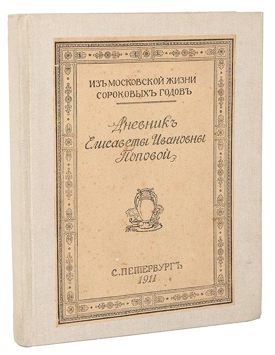 Дневник Елизаветы Ивановны Поповой
