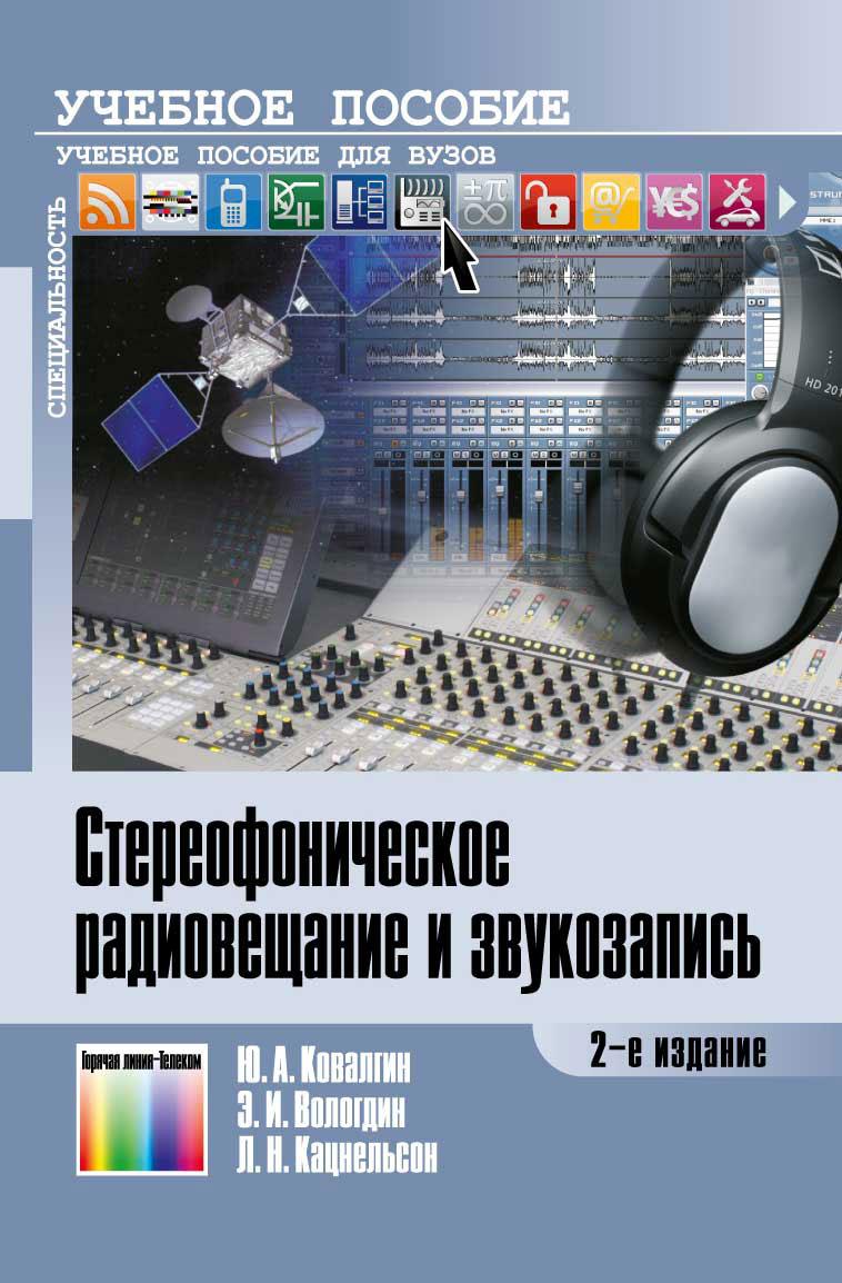Стереофоническое радиовещание и звукозапись. Учебное пособие