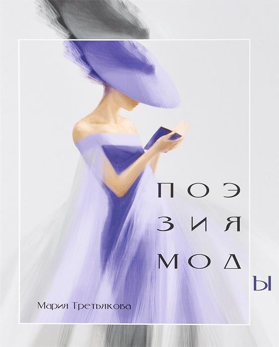 Мария Третьякова Поэзия моды  из века в век словенская поэзия