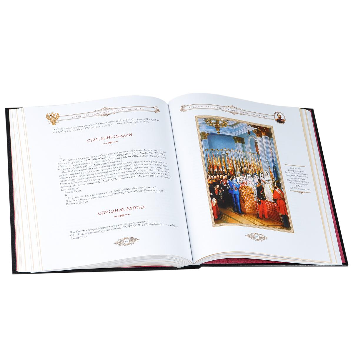 Первопрестольная. Коронация российских императоров. 1724-1896. Медали и жетоны