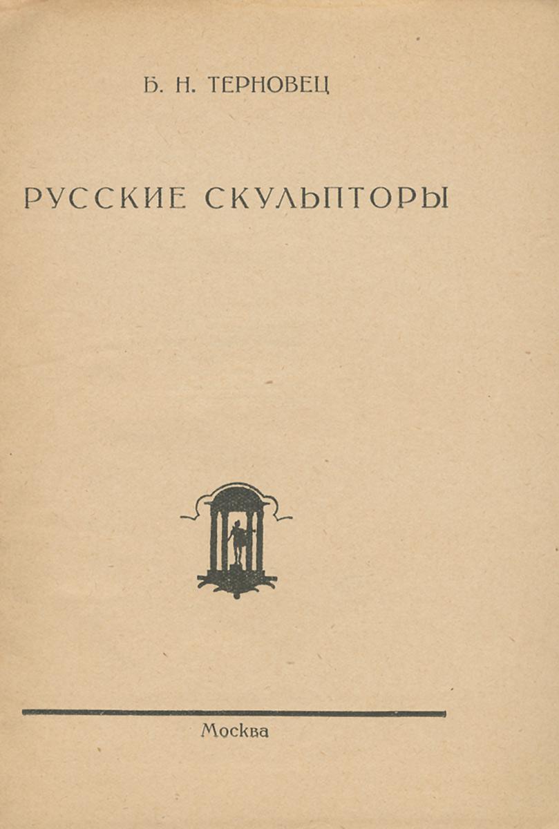 Русские скульпторы