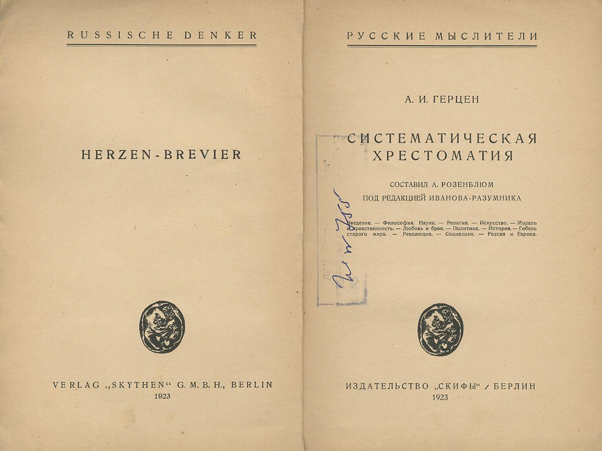 А. И. Герцен. Систематическая хрестоматия