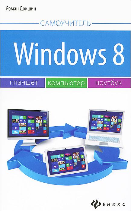 Роман Докшин Windows 8. Планшет, компьютер, ноутбук