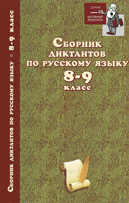 Русский язык. 8-9 класс. Сборник диктантов