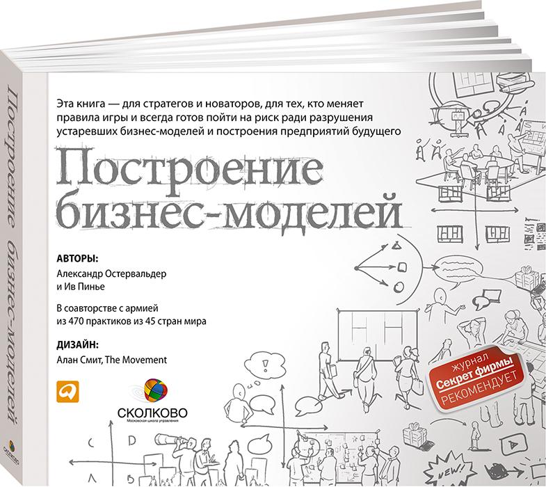 Построение бизнес-моделей. Настольная книга стратега и новатора. Александр Остервальдер и Ив Пинье