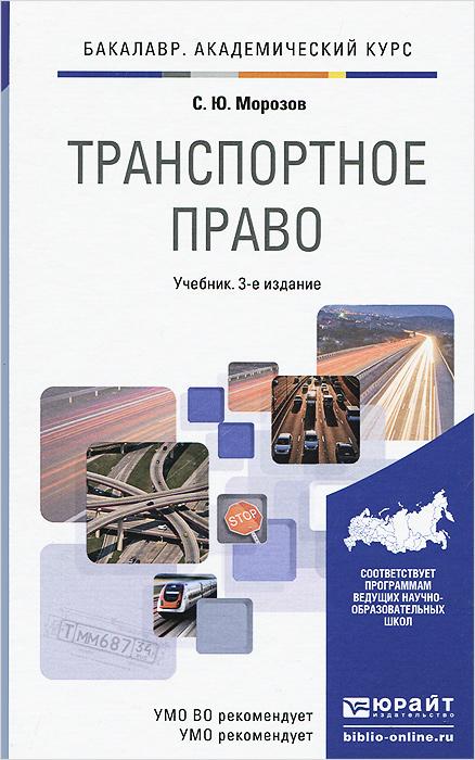 С. Ю. Морозов Транспортное право. Учебник в в дорошков состояние современного правосудия