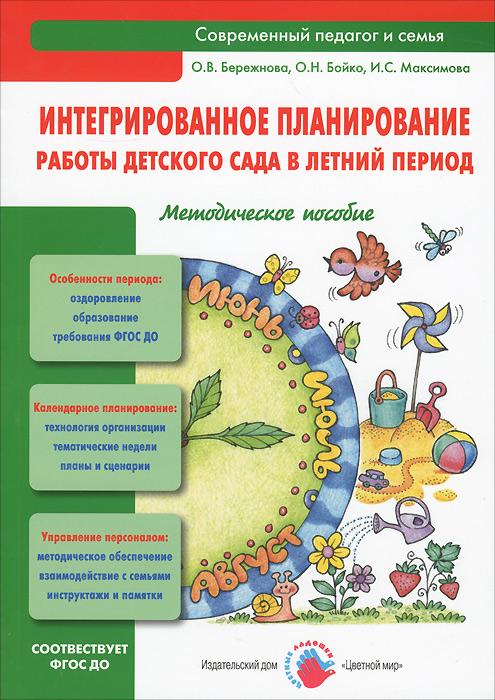 Интегрированное планирование работы детского сада в летний период