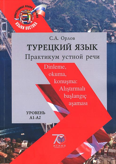 Турецкий язык. Практикум устной речи. Уровни А1-А2