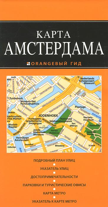 Амстердам. Карта
