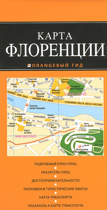 Флоренция. Карта ( 978-5-699-70692-1 )