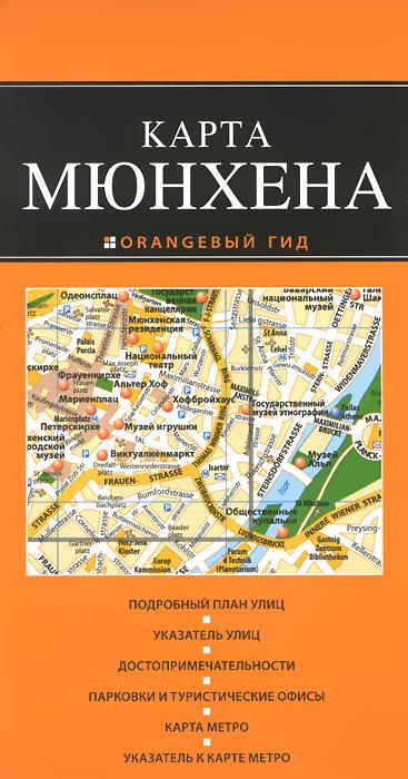 Мюнхен. Карта