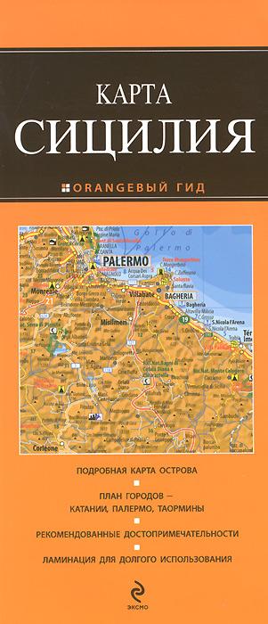 Сицилия. Карта ( 978-5-699-70822-2 )