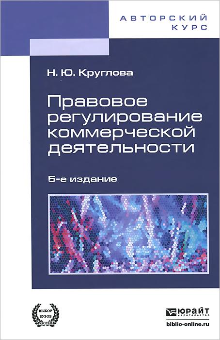 Правовое регулирование коммерческой деятельности. Учебник