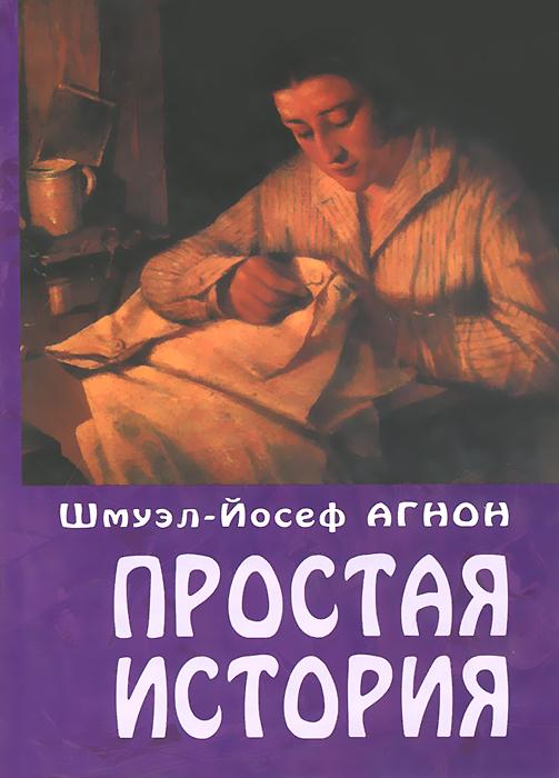 Шмуэл-Йосеф Агнон Простая история