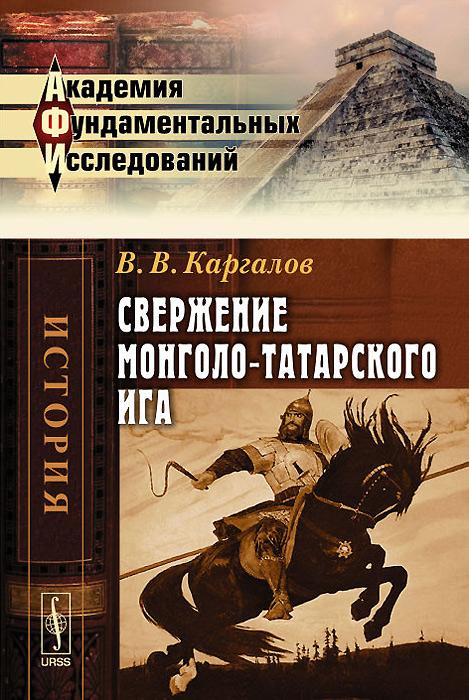 В. В. Каргалов Свержение монголо-татарского ига