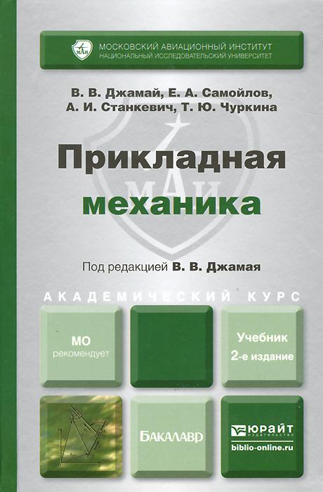 Прикладная механика. Учебник