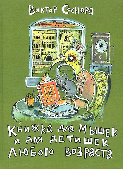 Книжка для мышек и для детишек любого возраста12296407Поэт Виктор Соснора своей первой детской книге дал непростой заголовок - Книжка для мышек и для детишек любого возраста. Потом он написал к заголовку пояснение, а оно, у поэтов так бывает, превратилось в маленькую притчу. А в притче всегда спрятан смысл всей книги, тайная её тайна. Так что начинать чтение нужно именно с этой самой притчи. Что ещё нужно иметь в виду? Поэт не писал книгу от начала и до конца, как это обычно делается. Книга составлена из тех его стихов, которые на протяжении 20-25 лет были напечатаны в детских журналах или в журналах для взрослых, в которых предусмотрены разделы для детей. Перед нами талантливые стихи, написанные большим поэтом. С ними можно бегать, прыгать, петь, а ещё можно научиться думать. Умение думать - самое важное достоинство человека. Попробуйте учиться думать, начиная с этих стихов. Советуем: попробуйте не только читать стихи, но и перечитывать их и учить наизусть. Кто реальный герой этих стихов? Вопрос не...