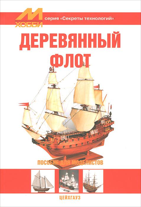 Деревянный флот