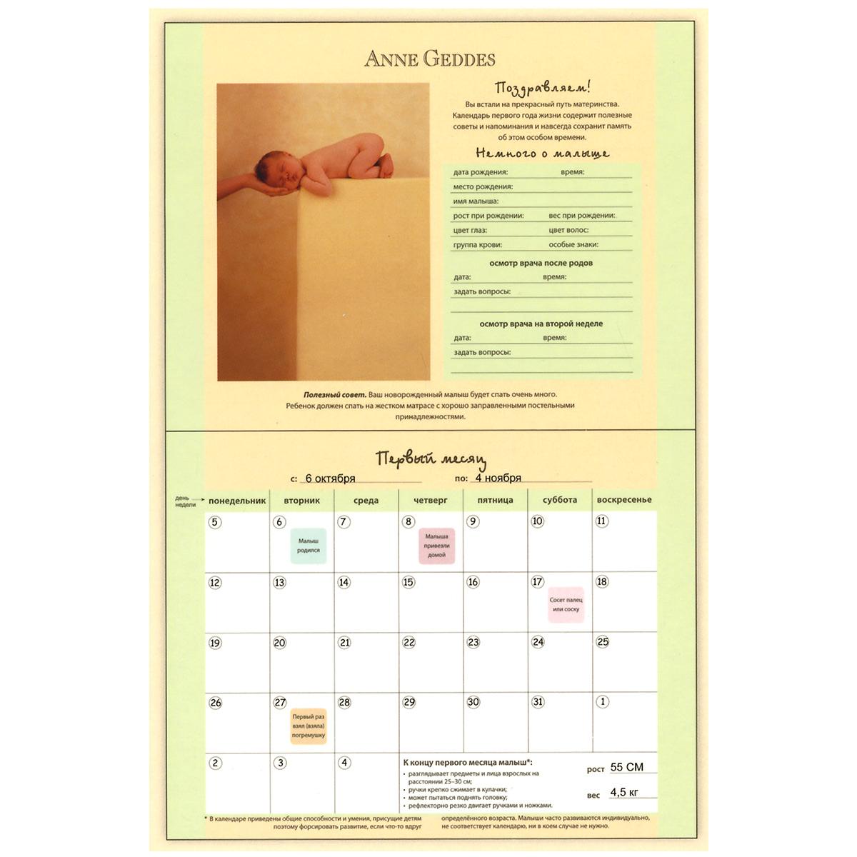 Мой первый год жизни. Календарь