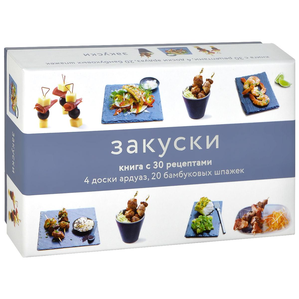 Закуски (книга + набор для приготовления закусок)