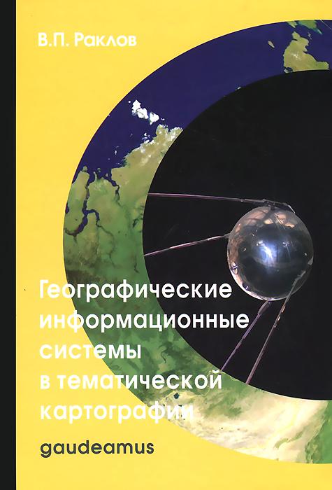 Географические информационные системы в тематической картографии. Учебное пособие
