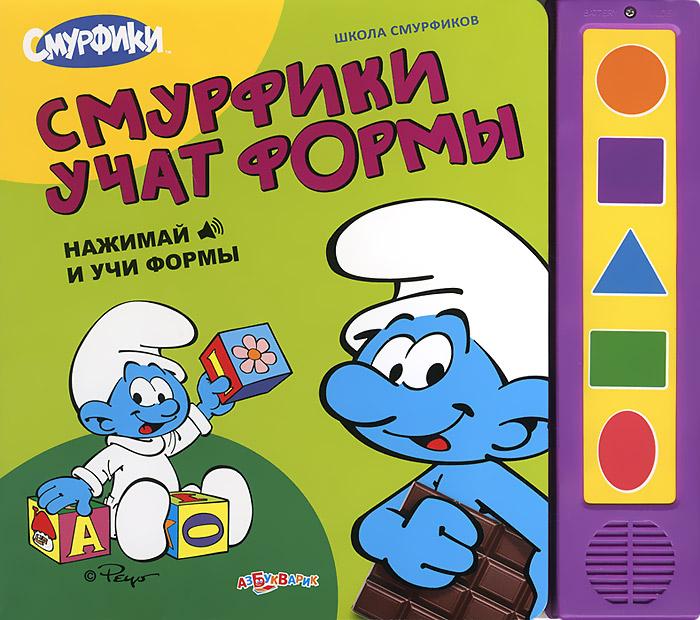 Смурфики учат формы. Книжка-игрушка