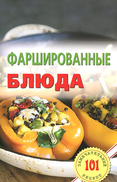 Фаршированные блюда