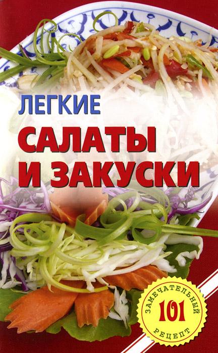Легкие салаты и закуски