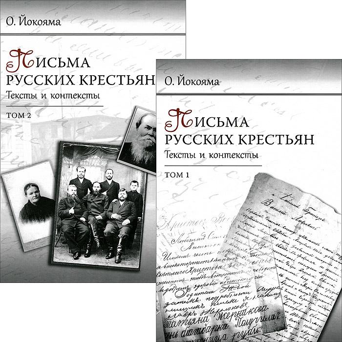 Письма русских крестьян. Тексты и контексты (комплект из 2 книг)