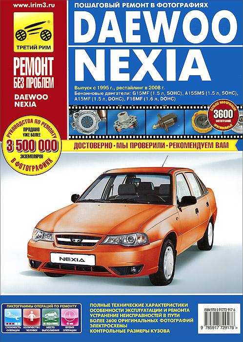 Daewoo Nexia. Руководство по эксплуатации, техническому обслуживанию и ремонту