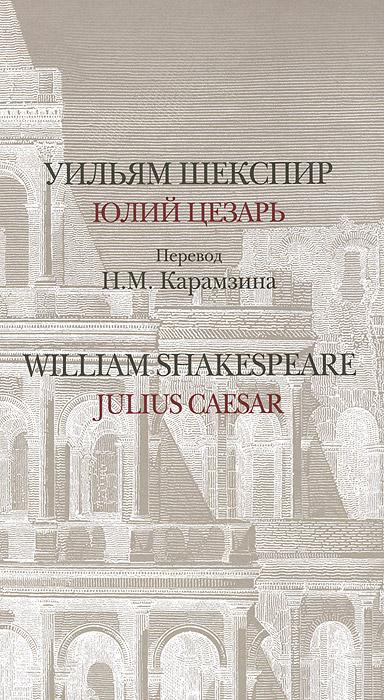 Zakazat.ru: Юлий Цезарь. Уильям Шекспир