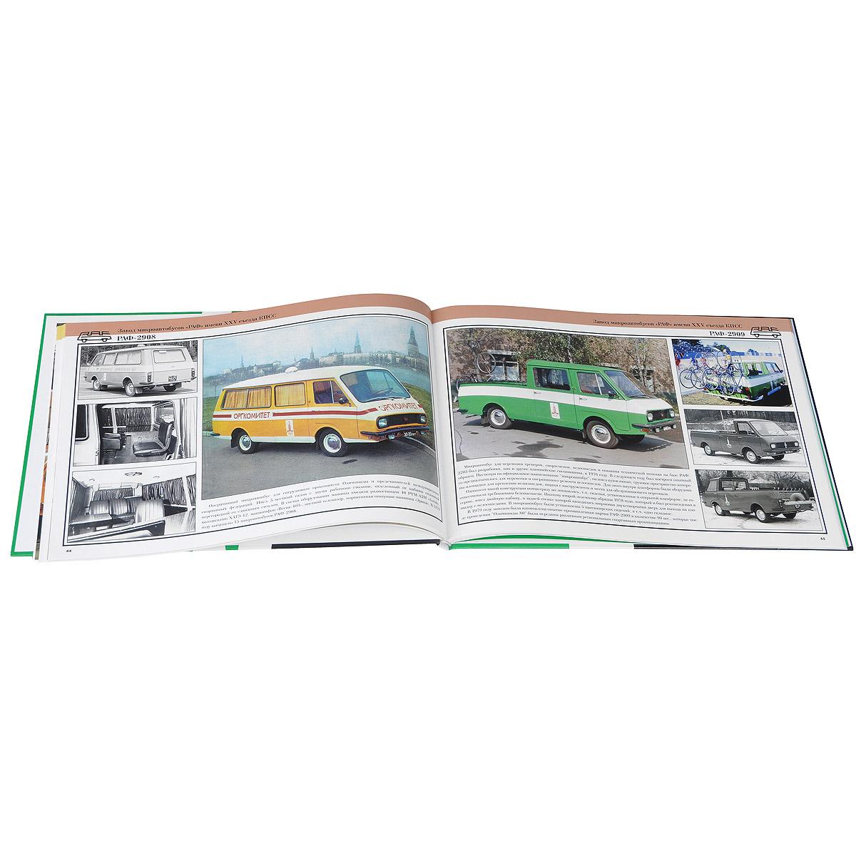 Автобусы X пятилетки. 1976-1980 гг. Фотоальбом