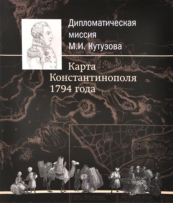 Дипломатическая миссия М. И. Кутузова. Карта Константинополя 1794 года