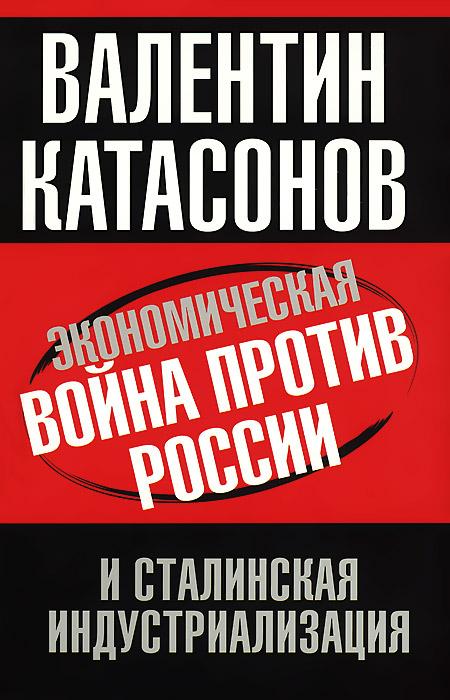 Экономическая война против России и сталинская индустриализация. Валентин Катасонов
