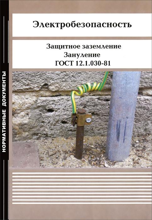 Система стандартов безопасности труда. Электробезопасность. Защитное заземление. Зануление. ГОСТ 12.1.030-81