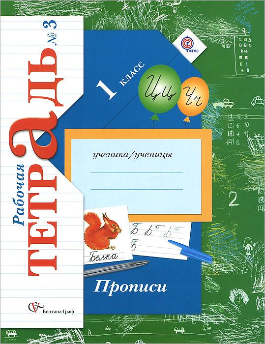 Прописи. 1 класс. Рабочая тетрадь. В 3 частях (комплект)