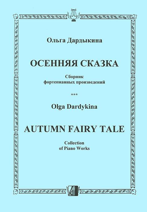 Ольга Дардыкина. Осенняя сказка. Сборник фортепианных произведений