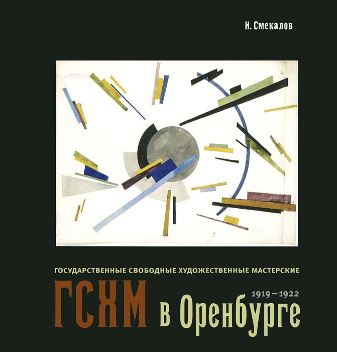 И. В. Смекалов Государственные свободные художественные мастерские (ГСХМ) в Оренбурге